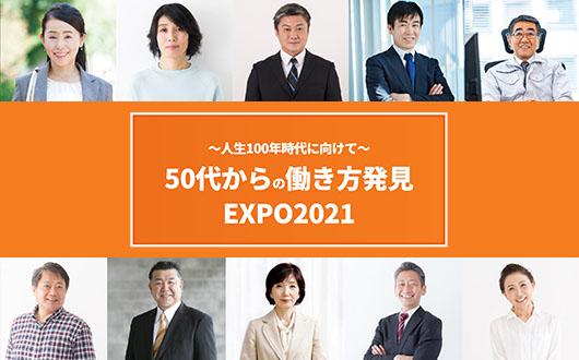 50代からの働き方発見EXPO2021の主催・運営
